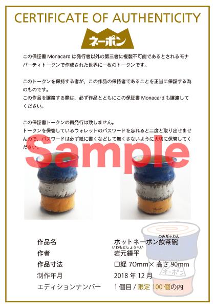 作品保証書 (岩元鐘平くんのホットネーポン飲茶碗) サンプル画像