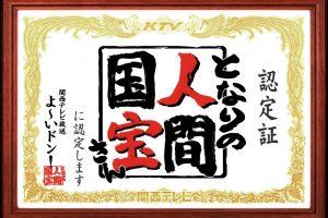 ネーポン田中が人間国宝さんに認定されました。