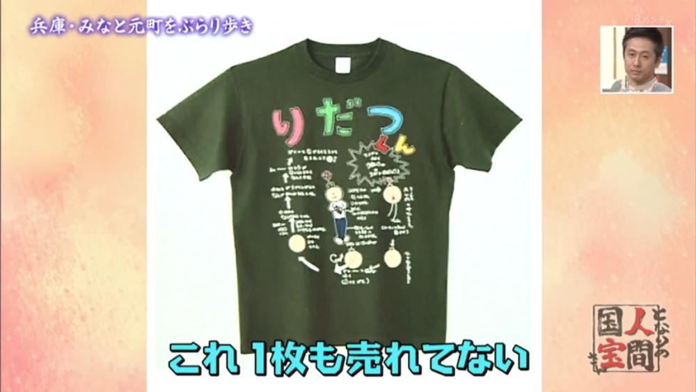 りだつくんTシャツは放送時まで1枚も売れず。